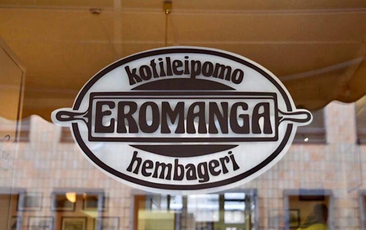 エロマンガのロゴ
